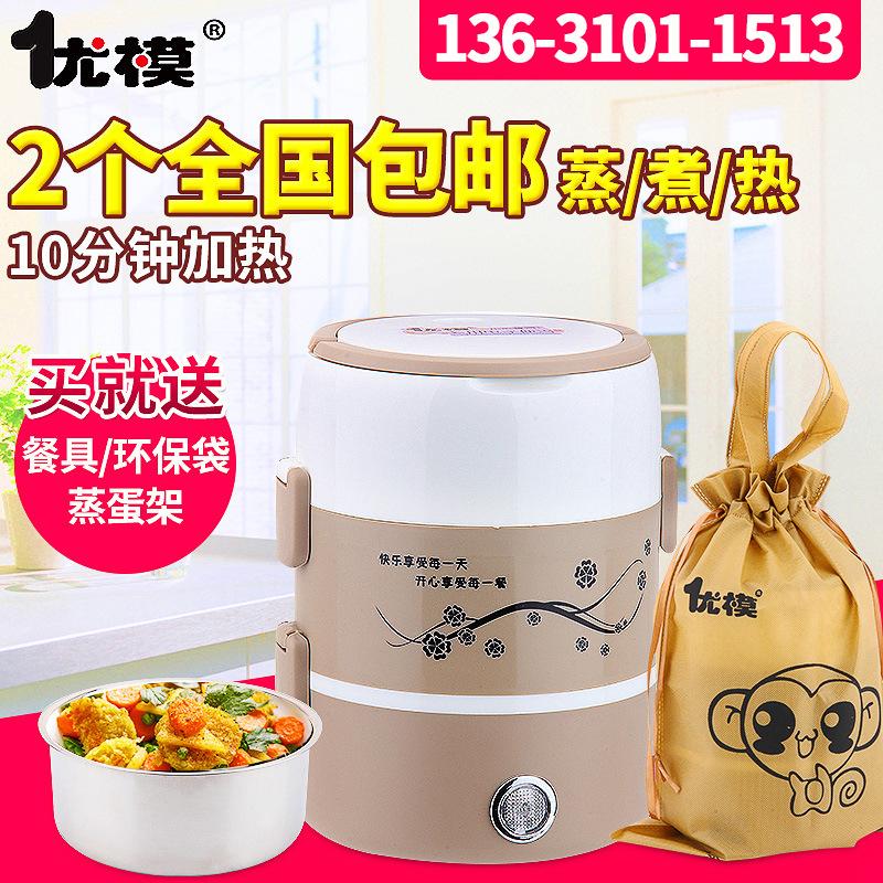 优模多功能蒸煮保温电热饭盒