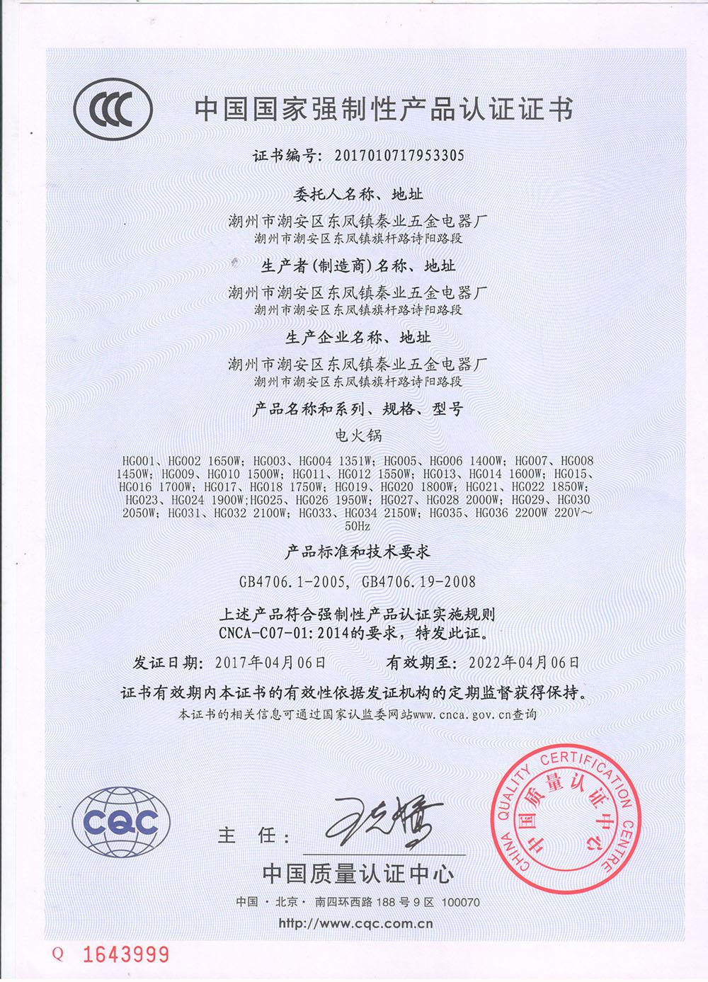 电火锅-产品证书
