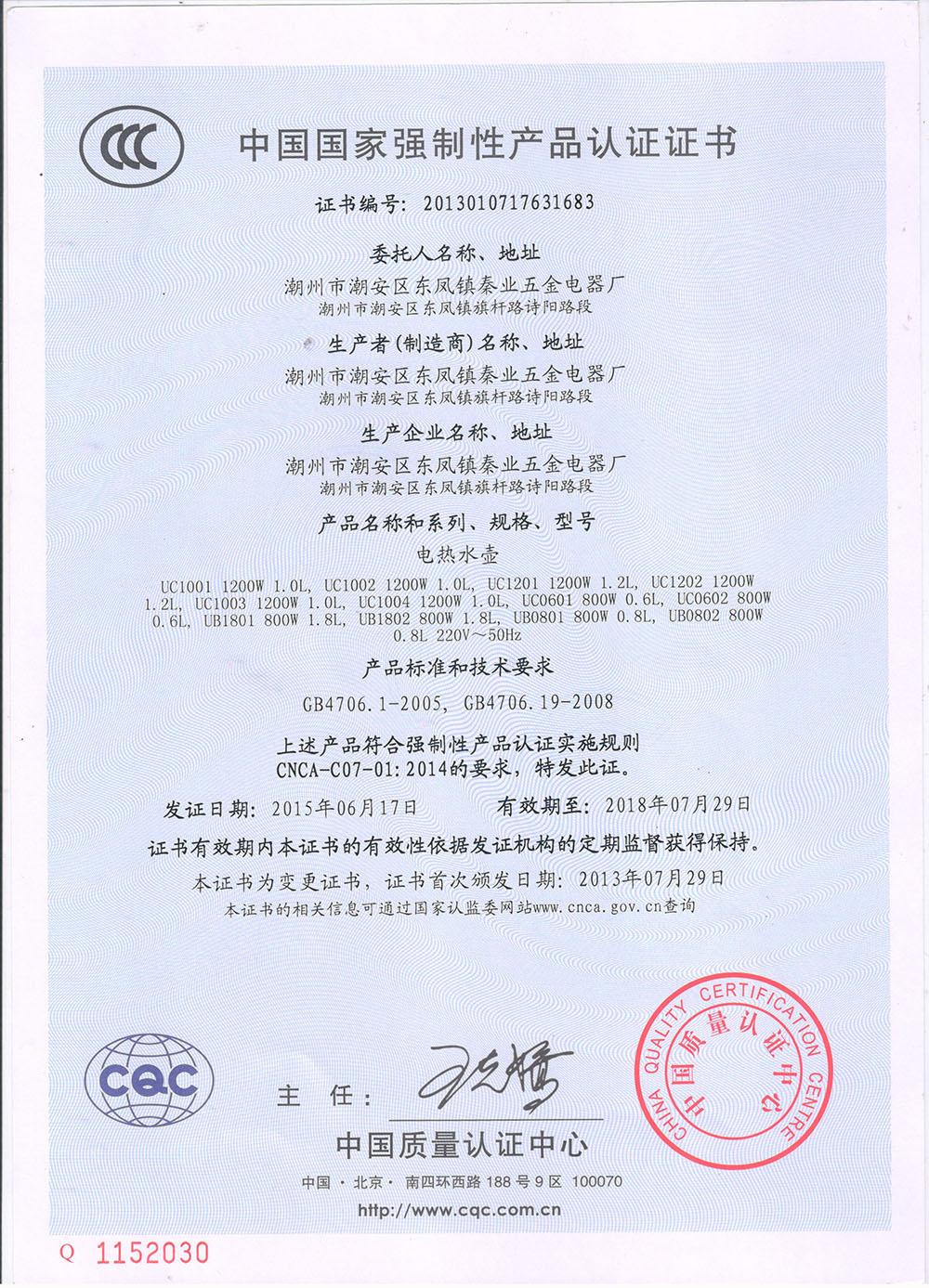 电热水壶-产品证书