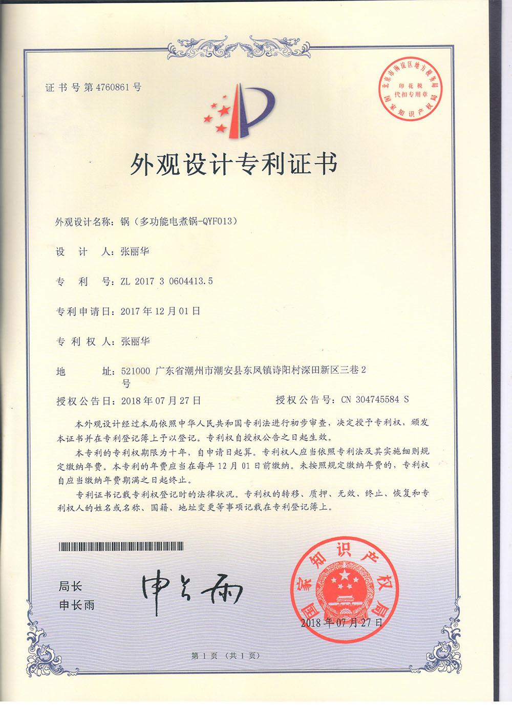 变色锅专利证书