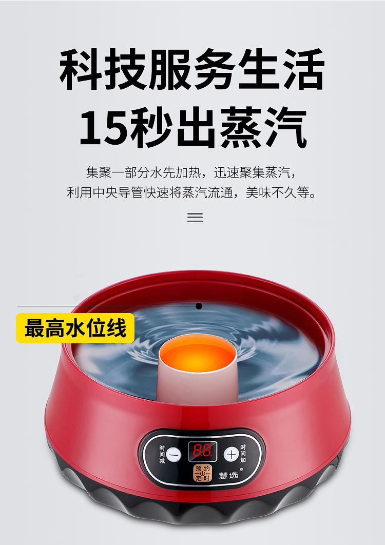 电蒸锅_10
